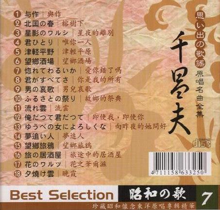昭和的歌 原唱名曲全集7 千昌夫 CD (音樂影片購)