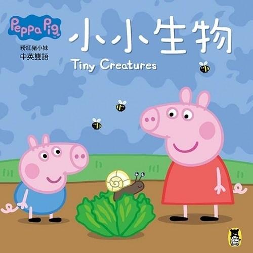 粉紅豬小妹:小小生物 小熊圖書 (購潮8)
