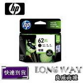 免運~ HP NO.62XL C2P05AA 原廠高容量黑色墨水匣(C2P05A)(適用:HP OfficeJet OJ5740 / Envy5640 / Envy7640)