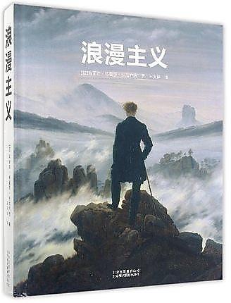 簡體書-十日到貨 R3Y 浪漫主義 作者: (法)瑪麗亞·特蕾莎·卡拉喬洛 出版社:北京美術