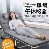 午憩寶折疊床單人午休辦公室成人家用躺椅簡易行軍午睡多功能沙灘【快速出貨82折優惠】
