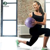 瑜伽球 普拉提小球 健身球體操運動平衡球 igo 「潔思米」