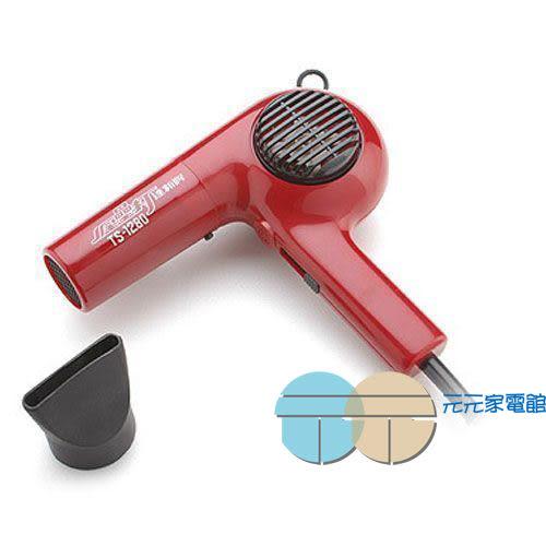達新 全纍打吹風機 TS-1280 免運 ^^~