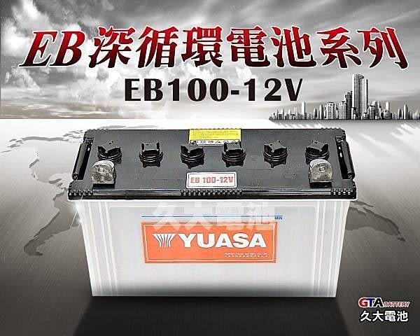 ✚久大電池❚YUASA 深循環電池 EB100 12V-100AH【拖板車.推高機.搬運機.拖引機.高空作業車】