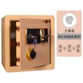 保險櫃家用小型指紋密碼全鋼入牆床頭入衣櫃新款防盜辦公保險箱 亞斯藍