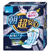 大王elis超安心舒眠夜用衛生棉 蝶翼33cm(16片/單包)【杏一】