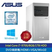 【ASUS 華碩】H-S640MB-I79700010T 九代i7桌上型電腦