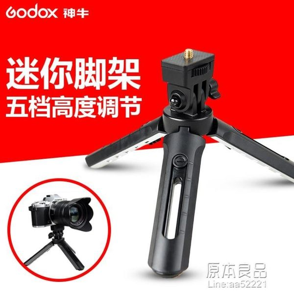 神牛迷你三腳架攝影閃光燈LED攝像燈單反微單便攜式MT01三腳支架    原本良品