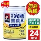 桂格 完膳營養素 原味無糖口味(不甜) 250mlX24罐/箱 加贈2罐 專品藥局【2011584】