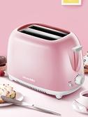 烤麵包機烤面包機家用早餐多士爐烤吐司面包片2片迷你全自動220V-  美物 交換禮物