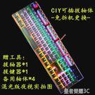 鍵盤支援定制繁體注音碼倉頡碼104鍵有線機械鍵盤速換青軸104鍵游戲LO 皇者榮耀