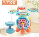 爵士架子鼓兒童架子鼓玩具1-3-6歲敲打鼓樂器男女孩寶寶初學者爵士鼓帶話筒YYP 麥琪精品屋