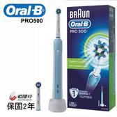 ◤贈護齦牙膏◢ 【德國百靈Oral-B】歐樂B全新升級3D電動牙刷 PRO500