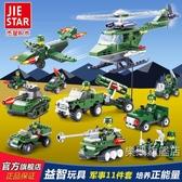 組裝積木男孩拼插組裝積木玩具兒童啟蒙益智玩具軍事城市塑料積木飛機