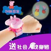 小豬佩奇手表佩琪兒童汪汪隊立大功投影玩具電子表抖音社會人手表-奇幻樂園