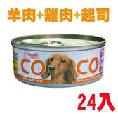 Co Co 聖萊西 機能狗罐 羊肉+雞肉+起司80g X 24入