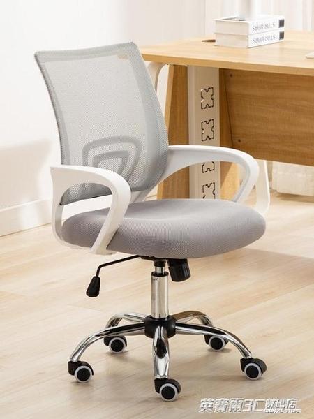 電腦椅家用辦公椅子靠背可調節學生寫字簡約學習舒適凳子書房座椅