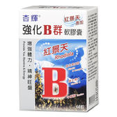 杏輝 Sinphar B群紅景天強化軟膠囊60粒/盒