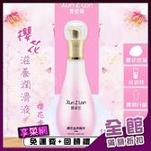 按摩油 潤滑液 情趣用品 Xun Z Lan‧櫻花滋養精華潤滑液 110ml-櫻花香氣【504088】