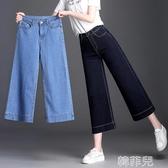 牛仔寬褲 2020春夏新款高腰七分闊腿牛仔褲女薄款韓版顯瘦寬鬆直筒九分褲子 韓菲兒