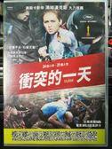 影音專賣店-P07-549-正版DVD-電影【衝突的一天】-坎城影展一種注目 開幕片