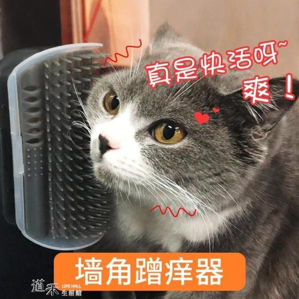 貓咪蹭癢器墻角蹭毛器貓用貓咪按摩器貓抓板撓癢器蹭臉貓玩具用品【道禾生活館】