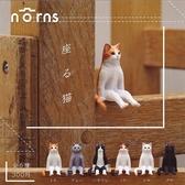 【KITAN 扭蛋不可思議動物坐姿貓】Norns  轉蛋坐著的貓咪擺飾桌上小物奇譚俱樂部