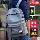 後背包 後背包男韓版大容量男士旅行背包日韓青年高中學生書包男時尚潮流