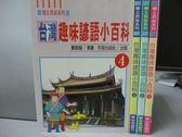 【書寶二手書T4/少年童書_NTA】台灣趣味諺語小百科_1~4冊合售_附殼