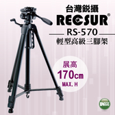 RECSUR 台灣銳攝腳架 RS-570 輕型三腳架