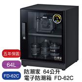 【六期零利率】防潮家 64L 電子防潮箱 FD-62C