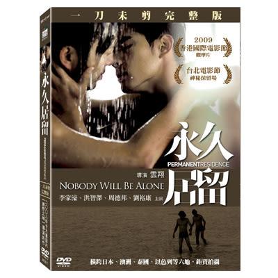永久居留DVD 李家濠/洪智傑