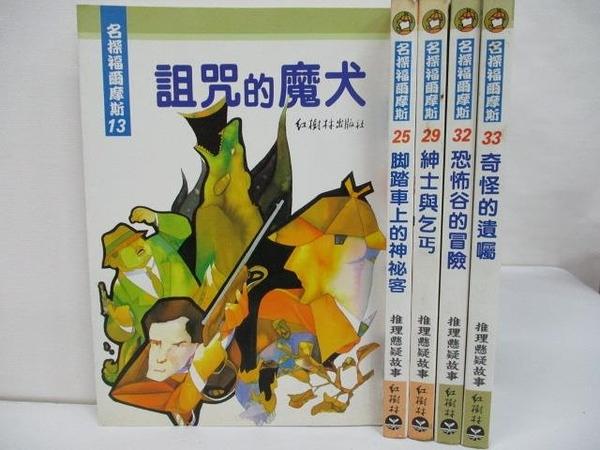 【書寶二手書T2/兒童文學_COT】名探福爾摩斯-詛咒的魔犬_紳士與乞丐_奇怪的遺囑等_5本合售