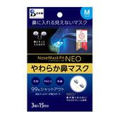 NEO柔軟隱形口罩3入標準尺寸 【康是美】