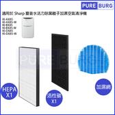 適用SHARP夏普KI-AX85-W KI-BX85-W KI-DX85-W空氣清淨機HEPA濾芯+活性碳組