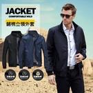 【JAR嚴選】男士高質感飛行夾克外套