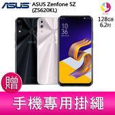 分期0利率  華碩ASUS Zenfone 5Z (ZS620KL) 6G+128G 旗艦智慧型手機  贈『 手機專用掛繩*1』