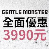 GENTLE MONSTER 全部3990元