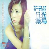 【停看聽音響唱片】【XRCD】許茹芸:日光機場