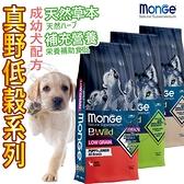 【培菓寵物48H出貨】(免運)Monge瑪恩吉》真野低穀 幼犬鹿肉/成犬鵝肉 山豬肉狗飼料 12kg