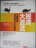【書寶二手書T1/投資_CA9】經濟大逆流_麥克‧史賓賽