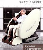 康按摩椅全身家用全自動豪華多功能太空艙電動沙發青中老年人 歐亞時尚