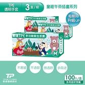 下殺99元/盒【勤達】午茶童趣系列(M)TPE衛生手套100入-3盒/組-青綠