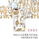 [Y12s 軟殼] Sugar 糖果 Y12s手機殼 外殼 保護套 日本柴犬