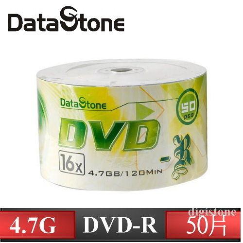◆免運費◆DataStone  空白光碟片 時尚銀 A Plus級16X DVD-R 光碟燒錄片 (50片裸裝)