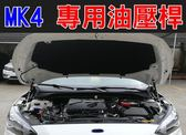 FORD 福特 FOCUS MK4 專用 引擎 油壓桿 不須鑽洞 直上原廠孔位 專用油壓桿 升級愛車 MK4改裝