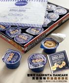 【2wenty6ix】葡萄牙Danesita Dancake★奶油曲奇餅乾450g (75個餅乾/25顆膠囊)