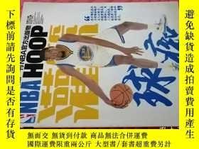 二手書博民逛書店NBA罕見HOOP 灌籃 2016年21期 總第529期 附海報 ( 如圖)Y281694