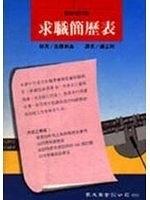 二手書博民逛書店 《求職簡歷表                    80142》 R2Y ISBN:9575321596│謝志河