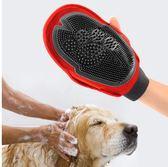 年終享好禮 狗狗洗澡神器貓沐浴按摩手套寵物刷子泰迪金毛薩摩耶大型犬用品